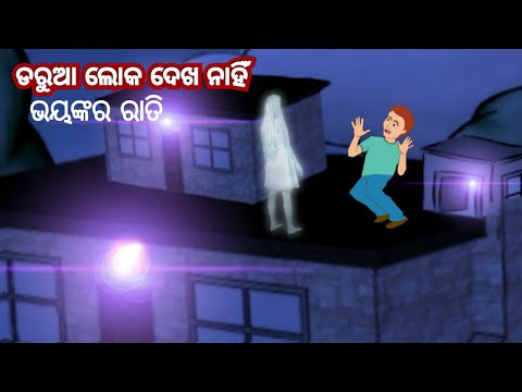 ଭୟଙ୍କର ରାତି | odia horror story | odia ghost story | odia children story | real ghost