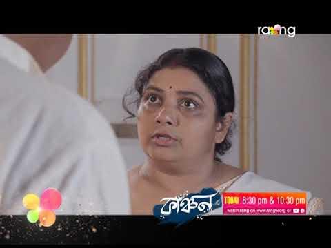 Kanchan - কাঞ্চন   Promo 19th July 2019   Episode No 65