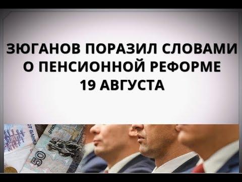 видео: Зюганов поразил словами о пенсионной реформе! 19 августа