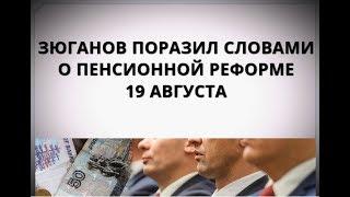 Зюганов поразил словами о пенсионной реформе! 19 августа