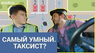 """Самый умный. Таксист?  // Молодец, """"Колёса"""", молодец! // Таксист Русик на kolesa.kz"""