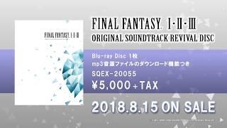 「FINAL FANTASY I・II・III ORIGINAL SOUNDTRACK REVIVAL DISC」店�
