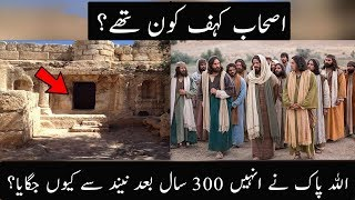 Real Story of Ashab-e-Kahf in Quran | Urdu / Hindi