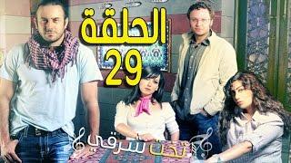 مسلسل تخت شرقي ـ الحلقة 29 التاسعة والعشرون كاملة HD ـ Takht Sharqi