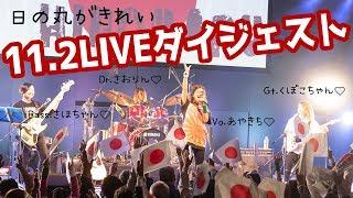 11月2日開催のCOOL JAPAN PARK OSAKA LIVEのダイジェストです! Vo.あや...