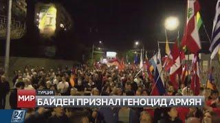 Байден признал геноцид армян. Покушение на президента Лукашенко | Мир
