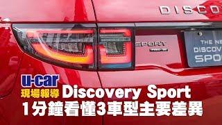 【重點1分鐘】小改款Discovery Sport 3車型主要差異(中文字幕):正式售價199萬元起  | U-CAR 現場報導 (Land Rover發表會現場展出P250 SE、P200 SE)