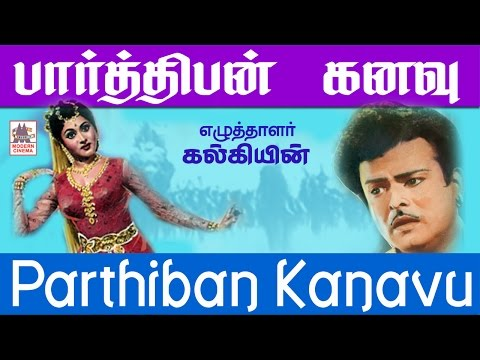 Parthiban Kanavu Full Movie | எழுத்தாளர் கல்கி எழுதி ஜெமினி வைஜெயந்தி மாலா நடித்த  திரைக்காவியம்
