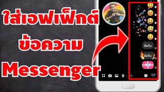 วิธีใส่เอฟเฟกต์ในข้อความ Messenger | ปาร์ตี้ | ไฟลุก | ห่อของขวัญ | (เทคนิค) screenshot 1