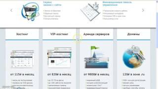 как выбрать хостинг. Обзор российских хостинг провайдеров. Часть2