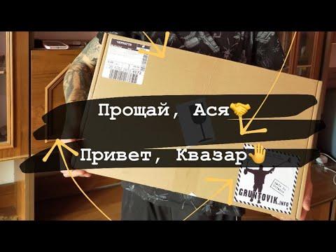 НОВЫЙ МД! РАСПАКОВКА КВАЗАР АРМ + ТЕСТОВЫЙ КОП