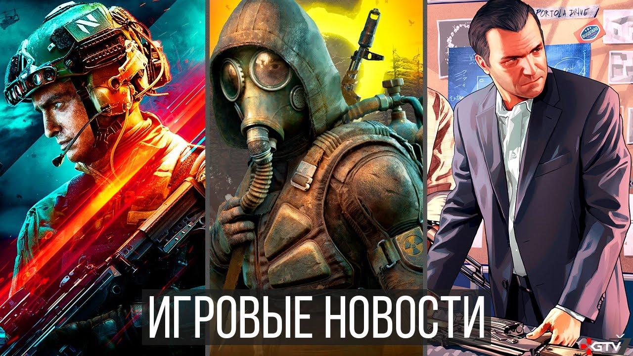 ИГРОВЫЕ НОВОСТИ STALKER 2, GTA 6, Dead Space Remake, Battlefield 2042, Проблемы у Assassin's Creed