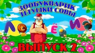 Зообукварик тётушки Совы | Уроки тетушки Совы | Сборник 2 | Развивающий мультфильм для детей