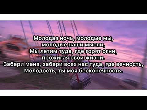 Ivan Valeev - Молодость Текст песни(слова)