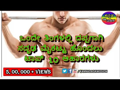How to Gain weight fast naturally in one month | ಬೇಗನೇ ದಪ್ಪಗಾಗಲು ಆಹಾರ ಕ್ರಮ | naturally gain weight