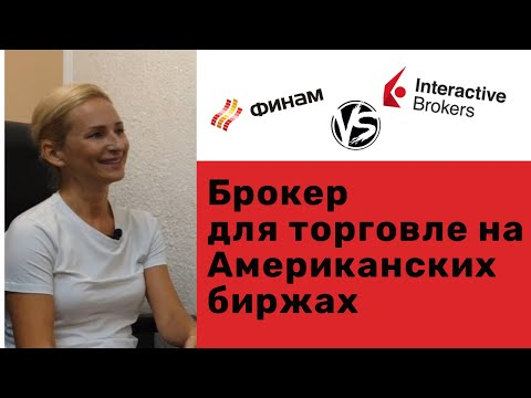 Interactive Brokers или Финам, брокер для трейдинга на Американских биржах /Ответы на вопросы №6