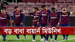 কোয়ার্টার ফাইনালে বার্সেলোনা | Barcelona | Bayern Munich | Somoy TV