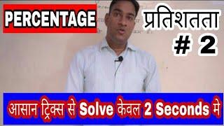 Percentage Maths Questions # 2 By Gurukul Hub | ssc cgl, CHSL, MTS, ibps po, clerk, sbi, railway