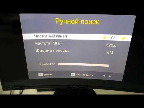 Как настроить второй мультиплекс цифрового телевидения россии вручную