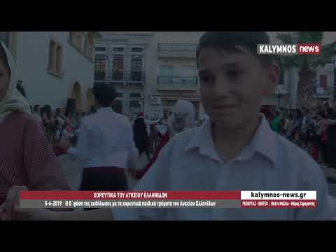 5-6-2019 Η β΄φάση της εκδήλωσης με τα χορευτικά παιδικά τμήματα του Λυκείου Ελληνίδων