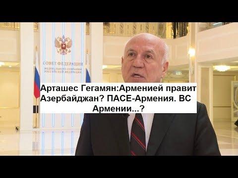 Арташес Гегамян:Арменией правит  Азербайджан?ПАСЕ-Армения.ВС Армении...?