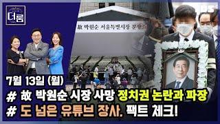 [더 룸] 故 박원순 시장 사망·가로세로연구소 가짜뉴스/7월 13일(월)