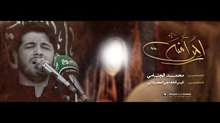 راحت امنه | محمد الجنامي حصريا 2020