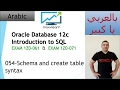 054-Oracle SQL 12c: Schema and create table syntax