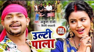 Marke Chalab Ulti Pala Ho Dar Kekra Se Ba | #Ankush Raja | Bhojpuri Video Song 2021