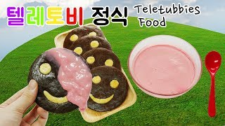 figcaption 텔레토비 정식 만들기 (Teletubbies Food)ㅣ몽브셰