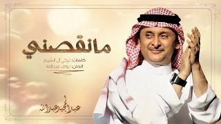عبد المجيد عبد الله - مانقصني (حصرياً بالكلمات)   2017