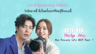 Do not re-upload เนื้อเพลง https://theppyng.wordpress.com/2019/04/16/gi-dle-help-me-her-private-life-ost-part-1/ 🌸thai sub her private life ost https://www.y...