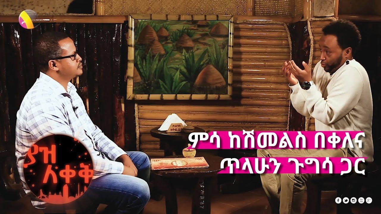 News Magazine Comedy Kana TV: ምሳ ከሽመልስ በቀለና ጥላሁን ጉግሳ ጋር - By Comedian Abiy