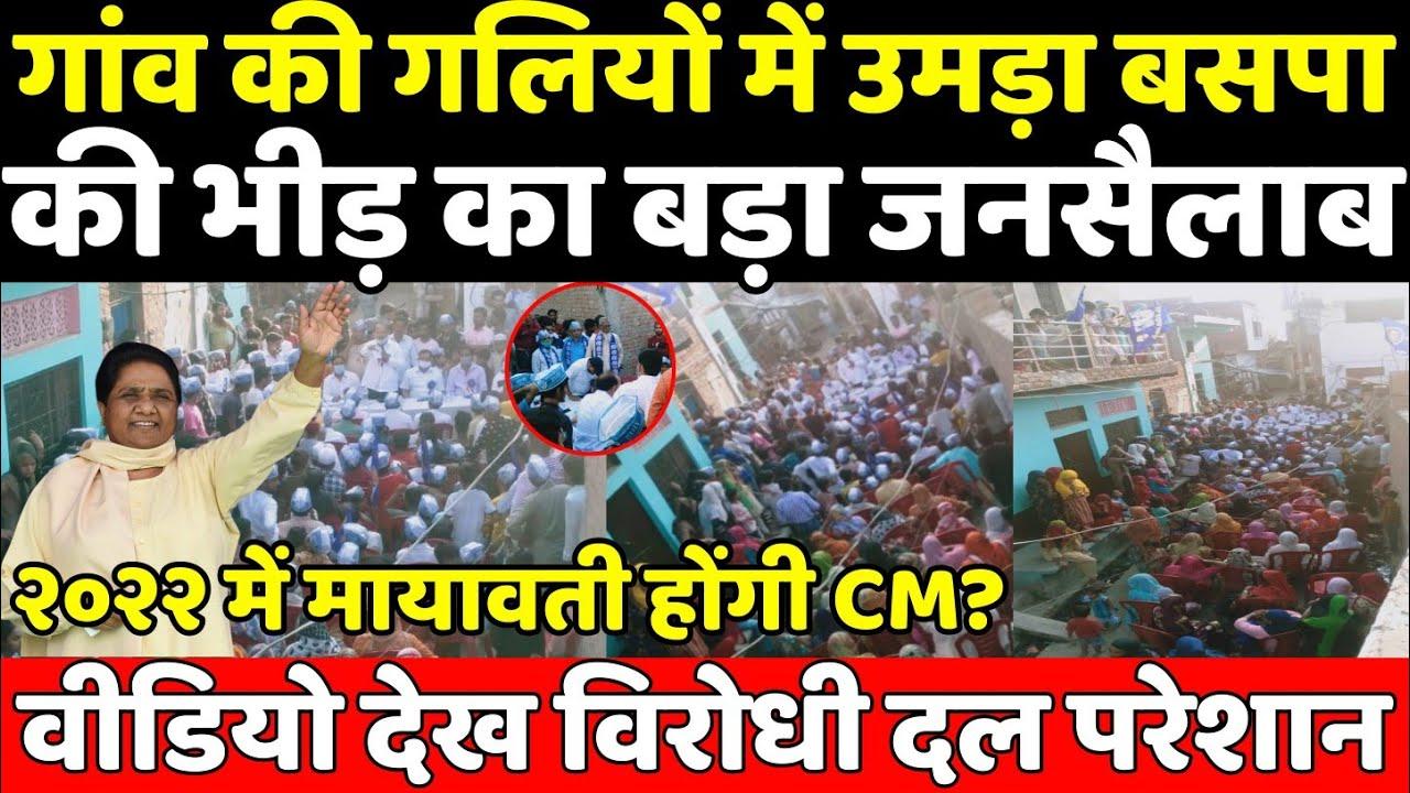 गांव की गलियों में जब उमड़ा BSP की भीड़ का बड़ा जनसैलाब...? | वीडियो देख विरोधी दल हैरान | Mayawati