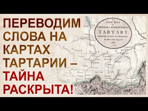 Тартария – это не государство! (часть 2). Переведём иностранные названия на картах и всё узнаем
