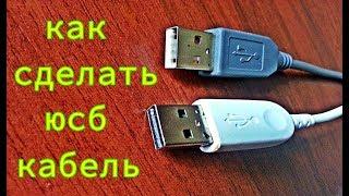 Как сделать кабель USB АМ USB  АМ своими руками