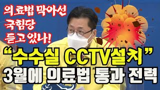 수술실에 CCTV설치 등 3월에 의료법 통과에 전력투구…