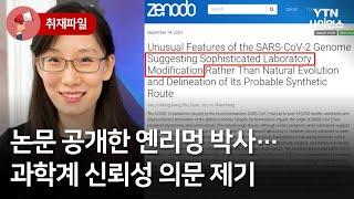 [사이언스 취재파일] 논문 공개한 옌리멍 박사…과학계 …