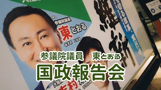 2021 10 09 参議院議員 東とおる(日本維新の会)  国政報告会(スイスホテル南海大阪)