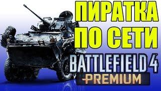 скачать zloemu battlefield 4 multiplayer бесплатно