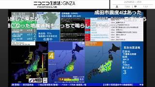 コメあり版【BSC24】【地震】千葉県北西部(最大震度4 M4.8) 2018.01.06 ニコ生TS