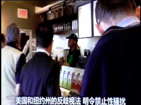 Holly Wu Starbucks Lawsuit  Sinovision Media Coverage