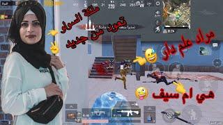 ام سيف تواجه مراد علم دار 🤣🤣 ملكة السولو تعود من جديد ✌️✌️