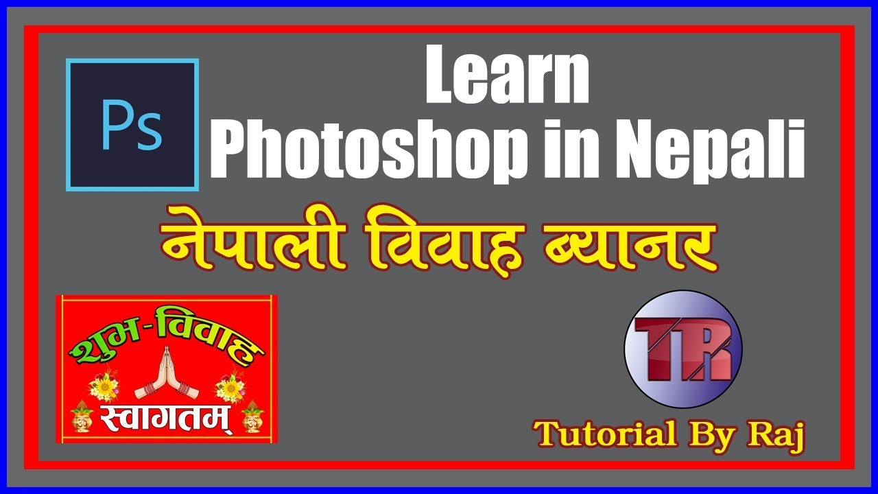 photoshop nepali tutorial simple wedding banner फ ट शप म न प ल ब ब ह ब य नर youtube photoshop nepali tutorial simple wedding banner फ ट शप म न प ल ब ब ह ब य नर
