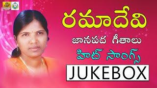 Ramadevi Folk Songs - Telangana Folk Songs - New Janapada Geethalu - Janapada Songs Telugu