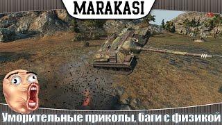 World of Tanks уморительные приколы, баги с физикой, прыжки, вертухи 52