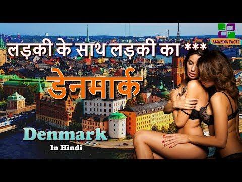 डेनमार्क लड़की के साथ लड़की // Denmark Amazing Facts in Hindi