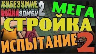 Кубезумие 2  - МЕГА СТРОЙКА (Испытание) #2(ссылка на игру: http://vk.com/appcraftdefenders2