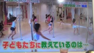 ヒルナンデス キッズポールダンス ポールダンス 検索動画 20