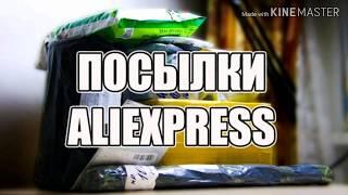 видео: #Олесяlife #Распаковкапосылок #Алиэкспресс Распаковка посылок с Алиэкспресс